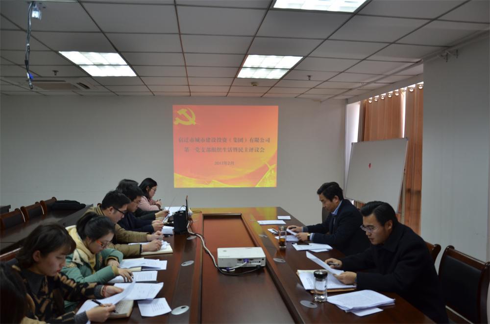 集团第一党支部召开专题组织生活会暨民主评议党员会议