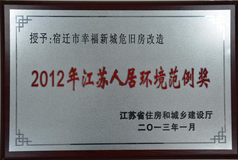 2012年我集团公司幸福新城危旧房改造项目被省住建厅评为江苏人居范例奖