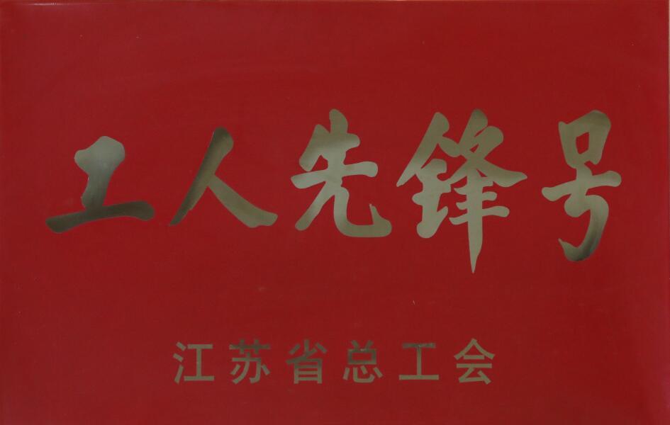 江苏省总工会 工人先锋号