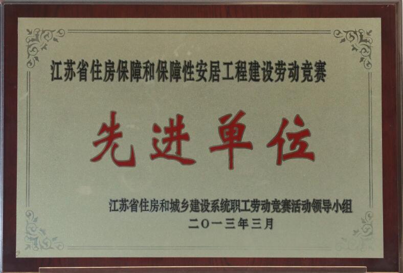 江苏省住房保障和保障性安居工程建设劳动竞赛先进单位