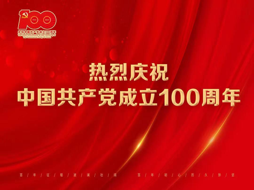 市manbetx体育注册集团组织收听收看庆祝中国共产党成立100周年大会