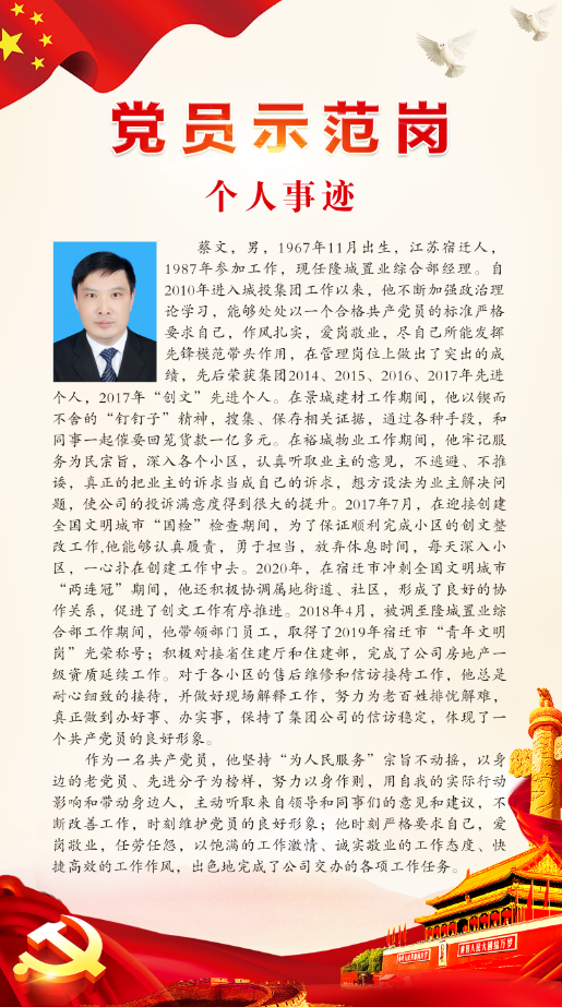 2021年党员示范岗蔡文