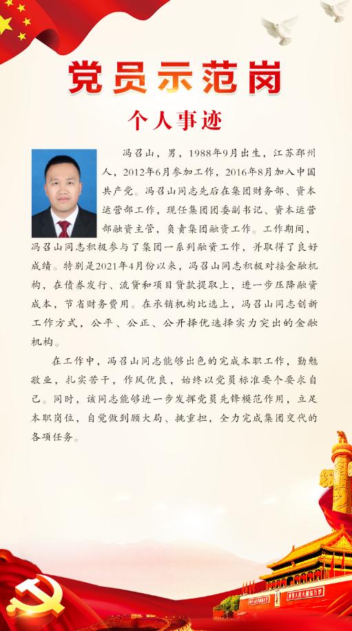 2021年党员示范岗冯召山