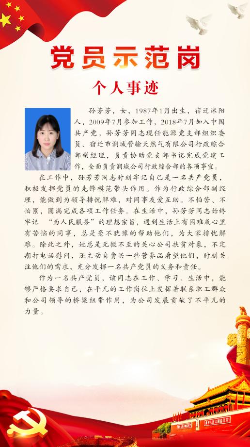 2021年党员示范岗孙芳芳