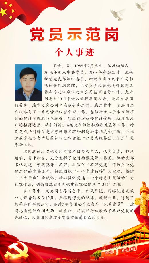 2021年党员示范岗尤浩