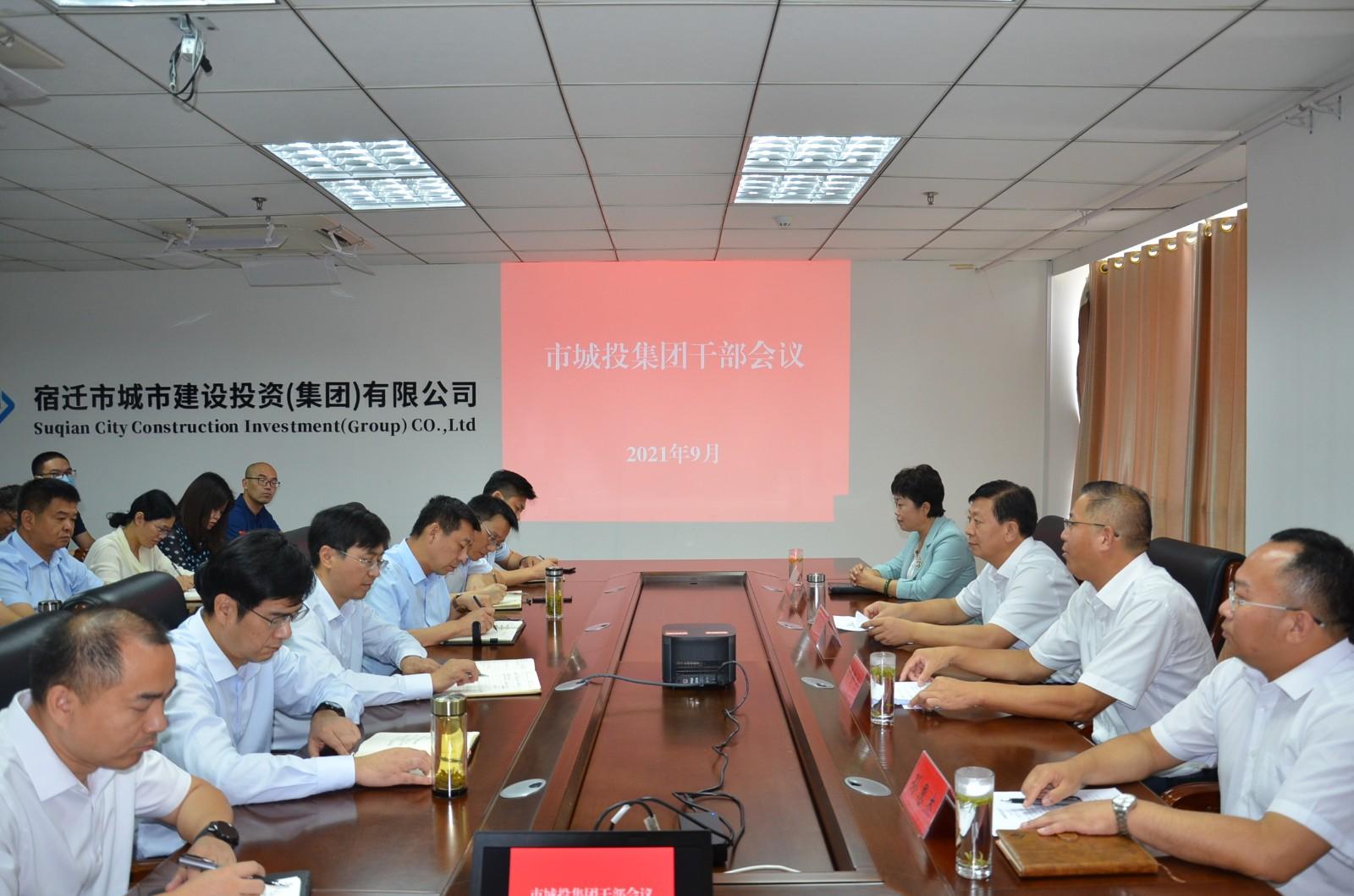 市manbetx体育注册集团召开干部会议宣布主要领导任命